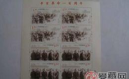 辛亥革命100周年大版票