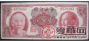 民国1945年纸币