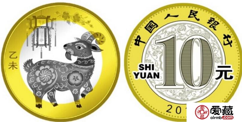 乙未十元羊幣,值得擁有的藏品