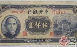 民国纸币图片及价格币5000元值得当下收藏