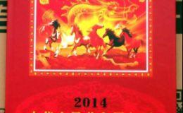 2014年小版张年册