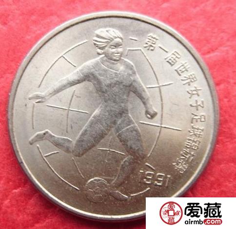 让人回味的第一届女足纪念币