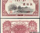 第一套人民币500元詹德成市场罕见