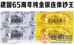 建国65周年纯银纪念钞
