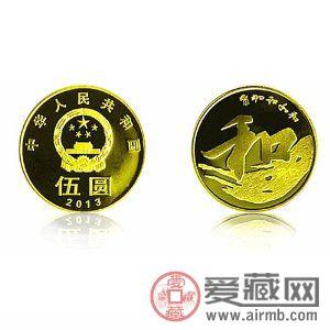 2013年和字书法流通纪念币