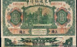 民国银行纸币