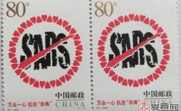 身价暴涨的非典邮票