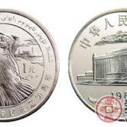 新疆维吾尔自治区成立30周年纪念币具有特殊激情小说意义