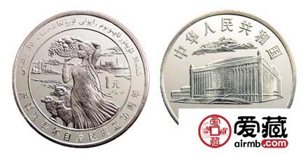 新疆维吾尔自治区成立30周年纪念币具有特殊收藏意义