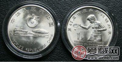 浅谈43届乒乓球锦标赛纪念币