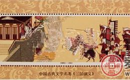 带你从邮票看三国-----三国小型张邮票