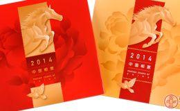 2014年邮票年册
