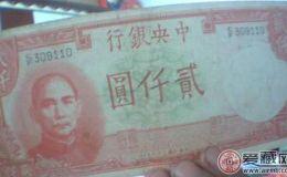 民国纸币兑换