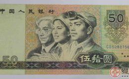 1980版50元是否具有收藏意义