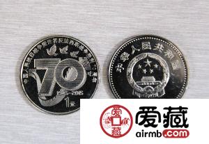 70周年抗戰勝利紀念幣值得收藏嗎