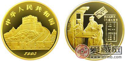 中国古代科技发明发现第(2)组纪念金币:零的使用