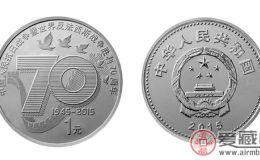 抗战胜利70年纪念币