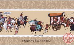 三国演义系列邮票发行时间及各小版邮票简介