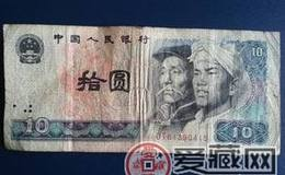 第四代十元人民币的收藏价值怎样