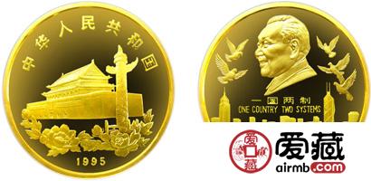 1997年香港回归祖国第(1)组纪念金币