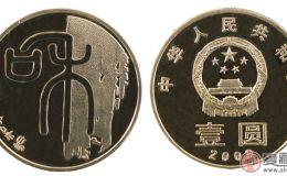 和字流通纪念币适合菜鸟来收藏