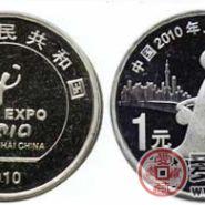 2010世博会1元纪念币好保养价值高