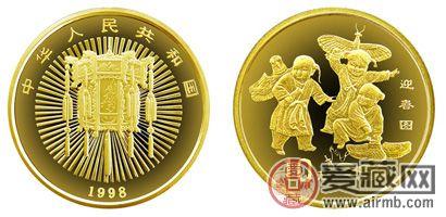 1998年迎春纪念金币(普)