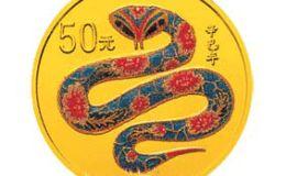 2001年蛇年金币