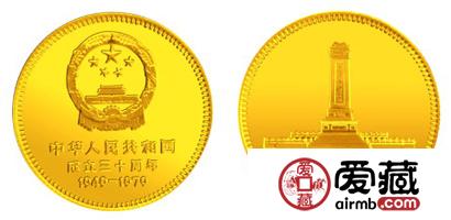 中华人民共和国成立30周年纪念:人民英雄纪念碑金币