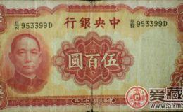 不同的民国纸币伍佰元
