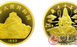 1993版观音纪念金币:1/4盎司