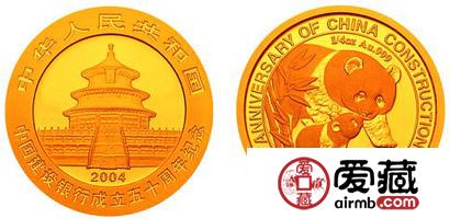 中国建设银行成立50周年加字纪念激情乱伦