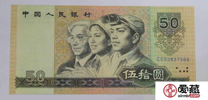 1980年50元人民币价格