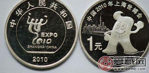 2010上海世博会纪念币