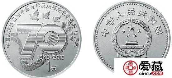 70周年纪念币