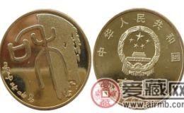和字书法纪念币最新价格