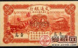 民国16年纸币