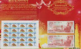 建国50周年同号纪念钞