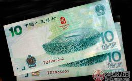 08年奥运会纪念钞兼具欣赏和升值价值