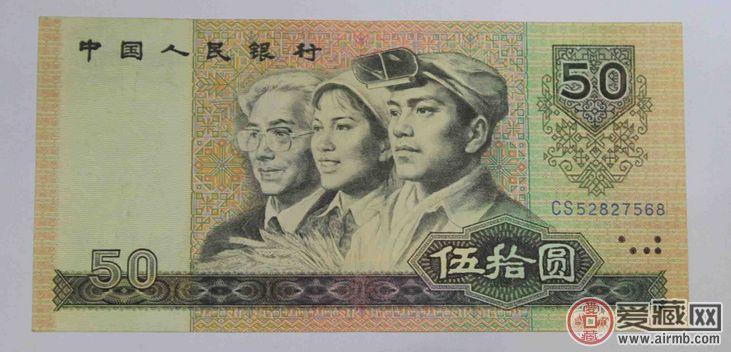 """""""币王""""1980年50元纸币"""