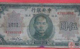中华民国十九年五元纸币
