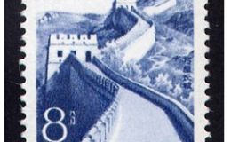 万里长城8分邮票收藏分析