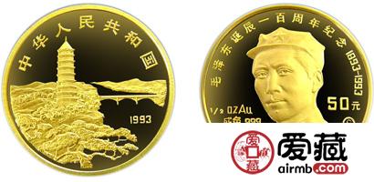 中国杰出历史人物第(10)组纪念金币:毛泽东(国内S版)