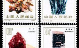 T73 矿物邮票