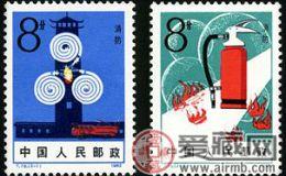 T76 消防邮票