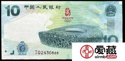 08奥运会纪念钞的价格