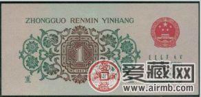 一角背绿水印人民币收藏常识知多少