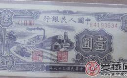 中华民国38年1元纸币藏品介绍