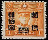 广东地方2   汕头加盖暂作改值邮票