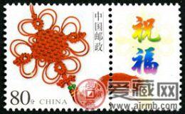 个3 同心结专用邮票